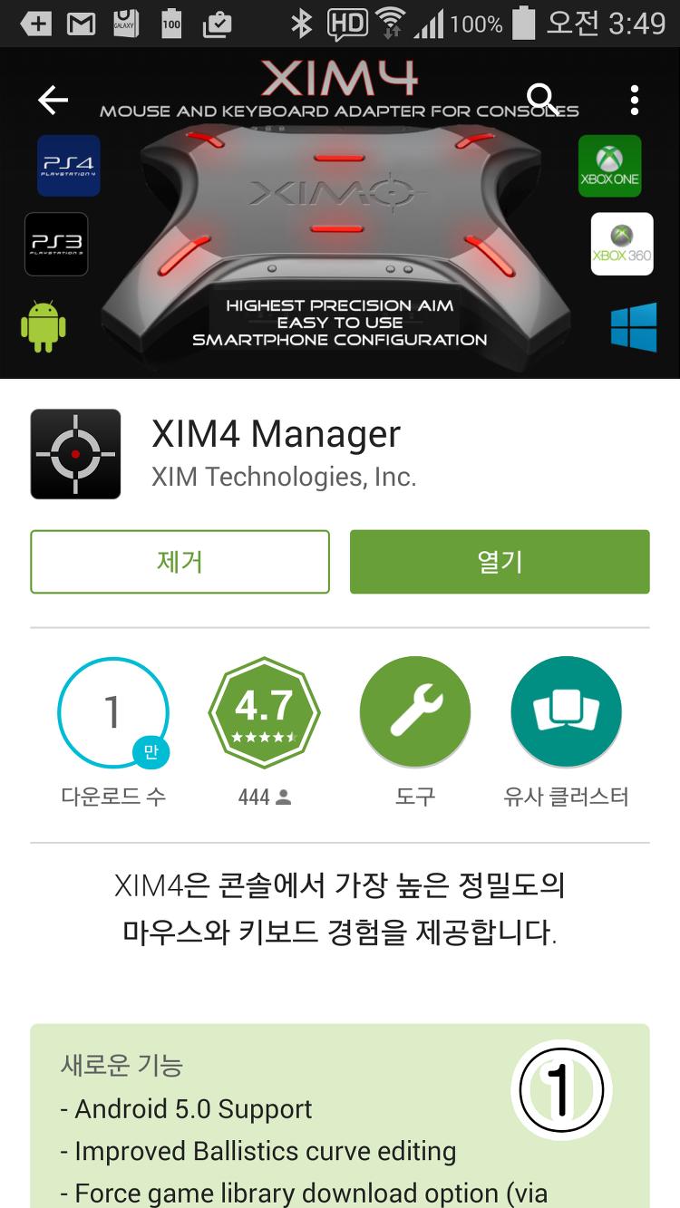 EDDYJAY Photography :: XIM4 리뷰 Part  2 - XIM4 Manager 설정
