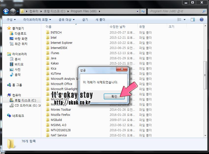 시작페이지 www.duba.com 계속 뜰 때 duba.com 삭제방법 (Unlocker1.9.2 최신 버전 다운로드)