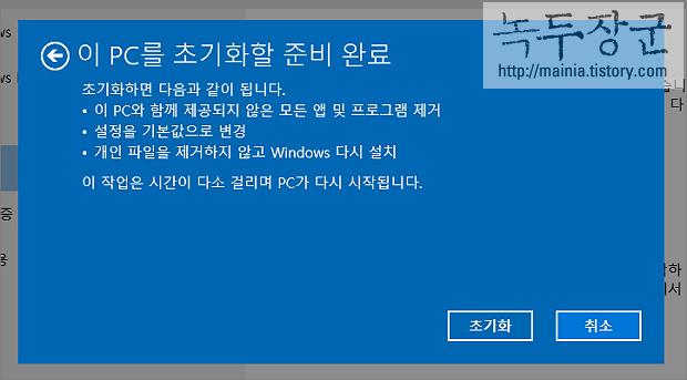 윈도우10 컴퓨터에 문제가 있을 때 복구하는 방법