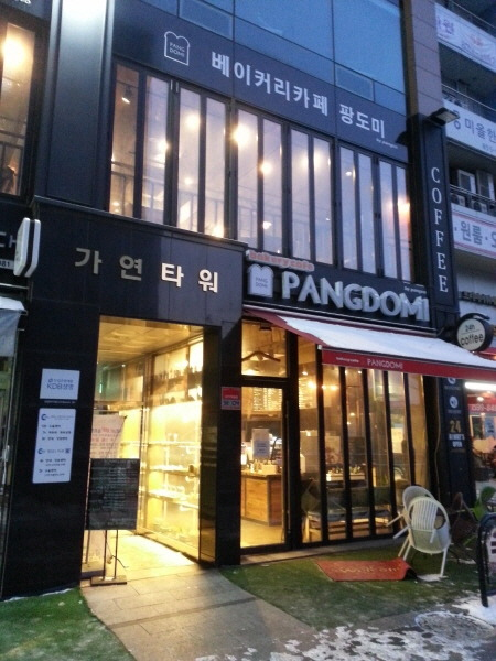 의정부 24시간 카페 - 팡도미