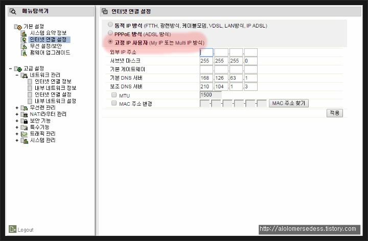 관리자페이지 인터넷 연결 설정-고정으로 변경