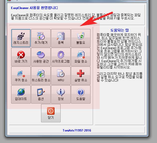 컴퓨터 정리 삭제 프로그램 EasyCleaner 설치 및 사용방법