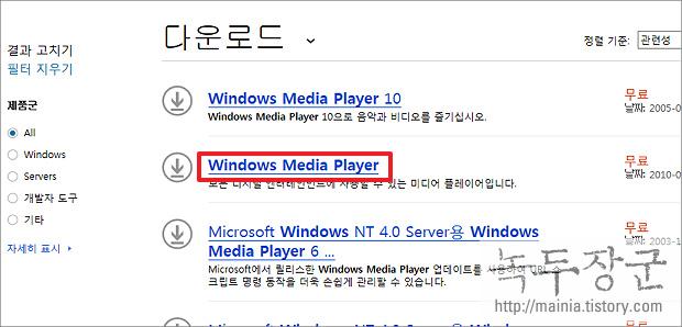 윈도우 미디어 플레이어 새로 설치, 업그레이드 하는 방법