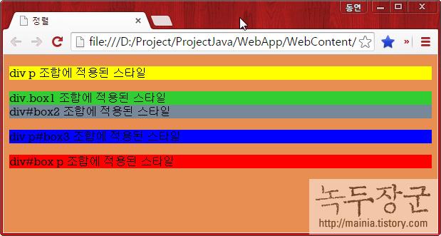 스타일 시트 CSS 태그 하위에 클래스, 아이디를 적용하는 방법