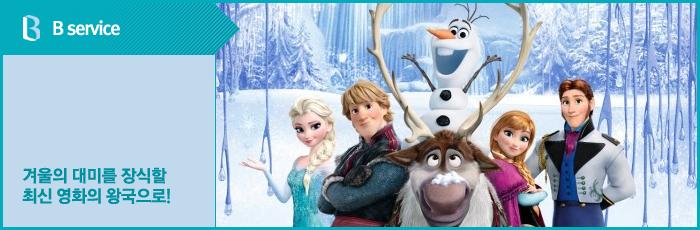 [2014년 2월호 B tv 매거진] 겨울의 대미를 장식할 최신 영화의 왕국으로!