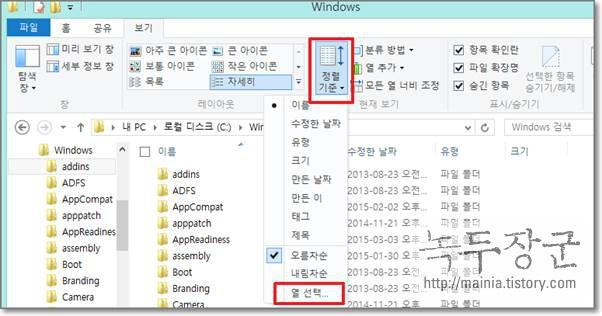 윈도우8(Windows8) 탐색기 파일 정렬 기준 설정하는 방법
