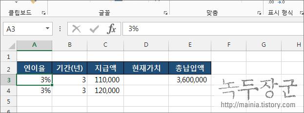 엑셀 Excel 재무 함수 PV 함수로 대출, 투자의 현재 가치를 계산하는 방법