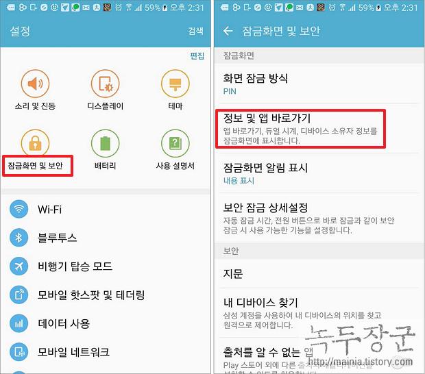스마트폰 잠금 화면 알람 해제하거나 바로 가기 앱 변경하는 방법