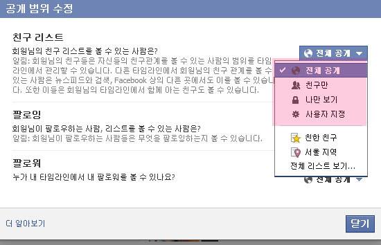 페이스북 친구목록 비공개 설정 하는법