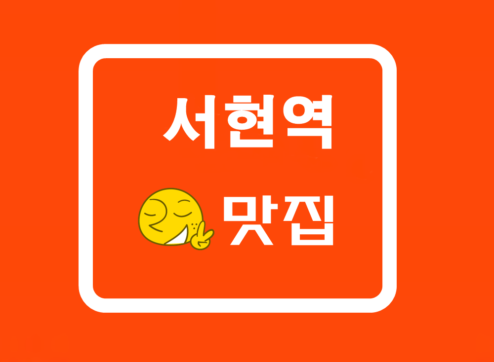 [분당 맛집]서현역 맛집 모음