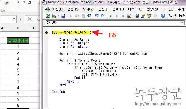 엑셀 VBA 매크로 디버깅, 디버그 사용해서 효과적으로 코드 분석하는 방법