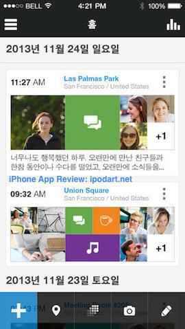 STEP - Personal Smart Journa 아이폰 추천 온라인 일기
