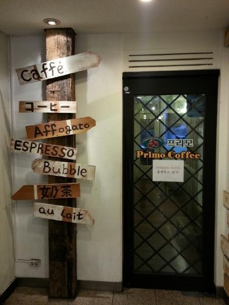 프리모 커피 동대문 본점 입구