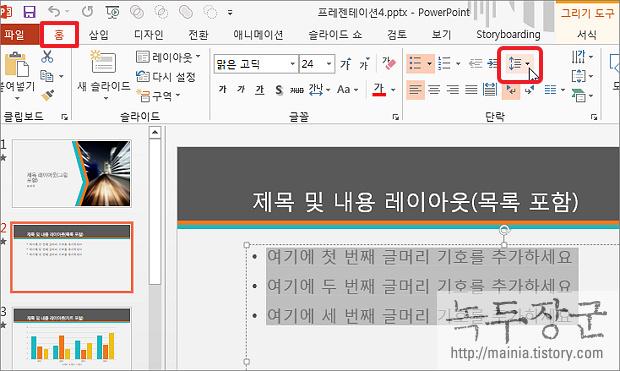 파워포인트 Powerpoint 줄간격, 줄간 줄이거나 늘이는 방법