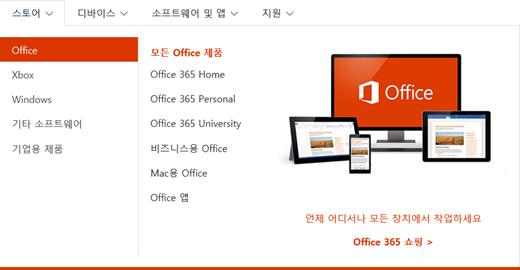 update_microsoft_com_website_009