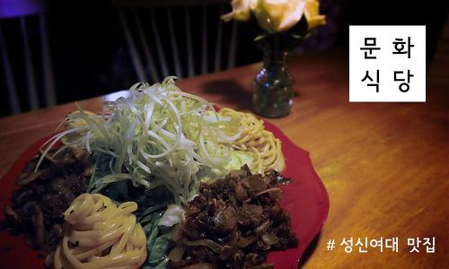[성신여대 맛집] 기발하고 맛있는 문화식당 + 테이스트로드 맛집