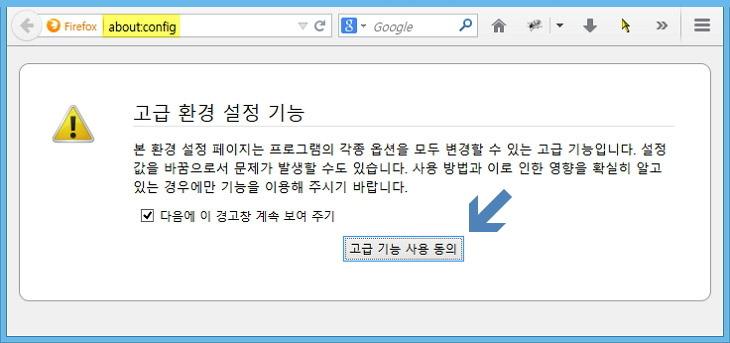 파이어폭스 고급 환경 설정 기능