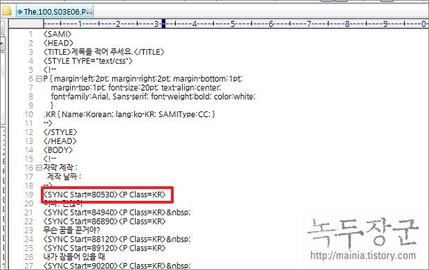 엑셀 Excel 자막파일 srt, smi 파일을 txt 파일로 변환하는 방법