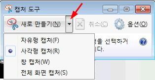 Windows7 캡처 도구 캡처 유형
