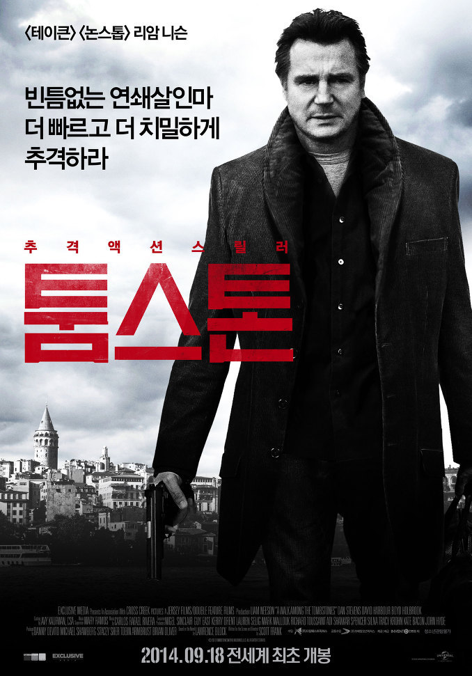 툼스톤 (A Walk Among the Tombstones)