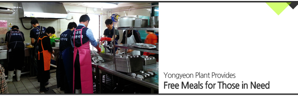 Yongyeon Plant Provides Free Meals for Those in Need