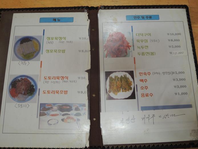 문경새재맛집 문경먹거리 청포묵조밥 소문난식당