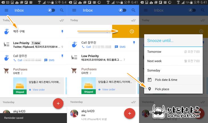 구글 인박스(Google Inbox)