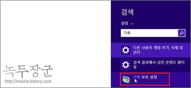 윈도우8 가족보호 모드로 자녀에게 제한된 웹사이트만 허용하는 방법