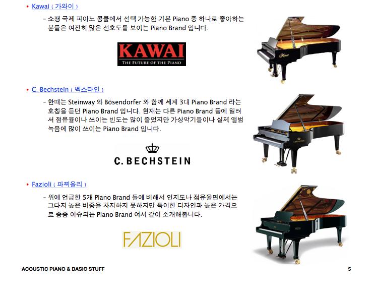 Acoustic Piano ( 피아노 ) 역사 11