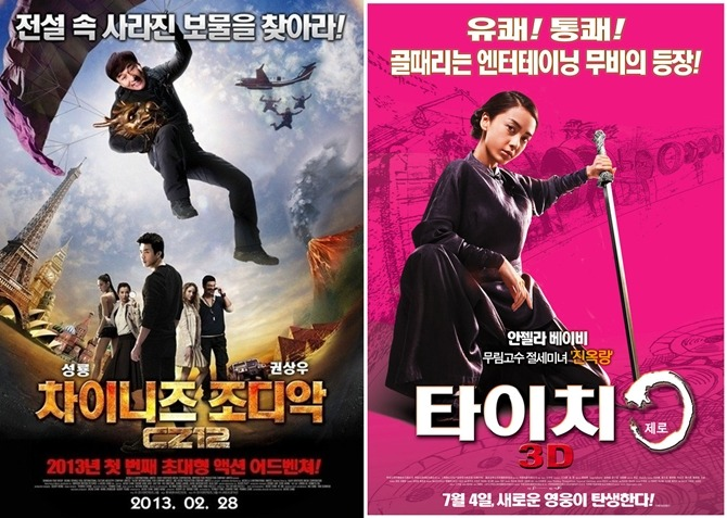 2014 추석특선영화, 추석특선 중국영화