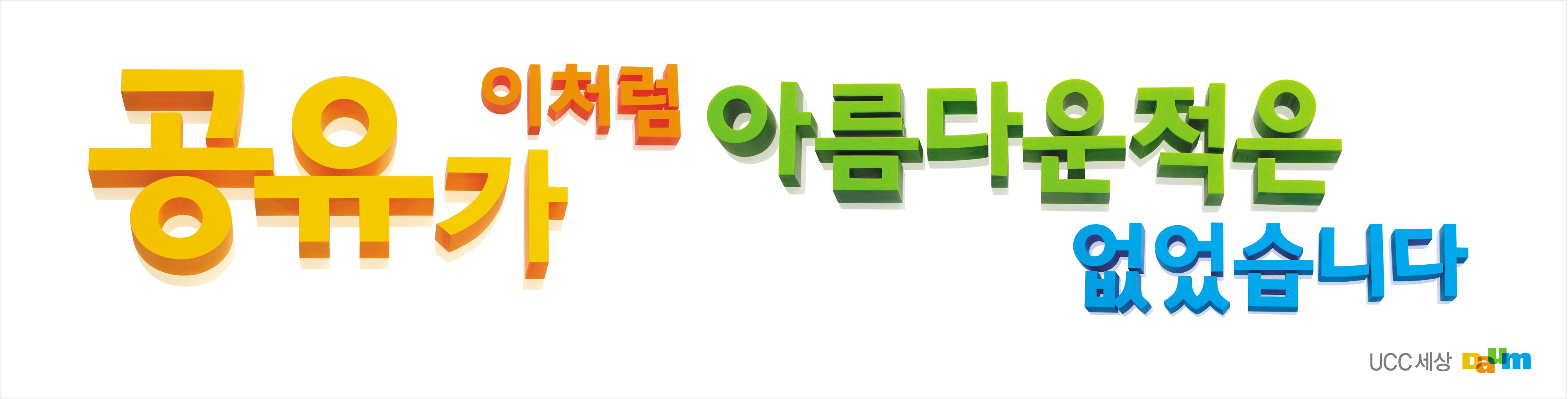 다음 버스 광고 - 공유편