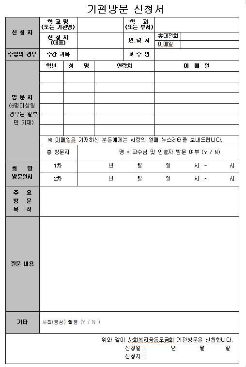 사회복지공동모금회 기관방문신청서