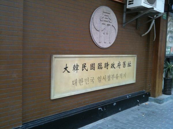 상하이 임시정부 청사