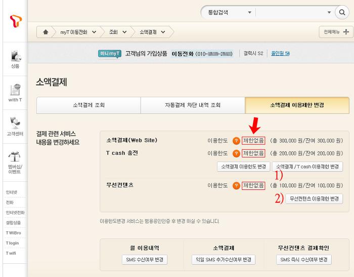 [tworld.co.kr] SK 소액결제 이용제한 변경