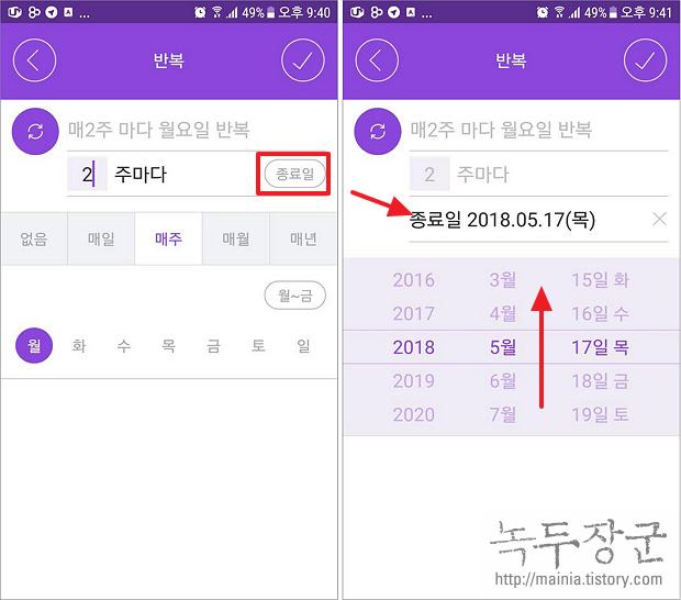 스마트폰 네이버 캘린더 앱 반복 일정 추가하는 방법
