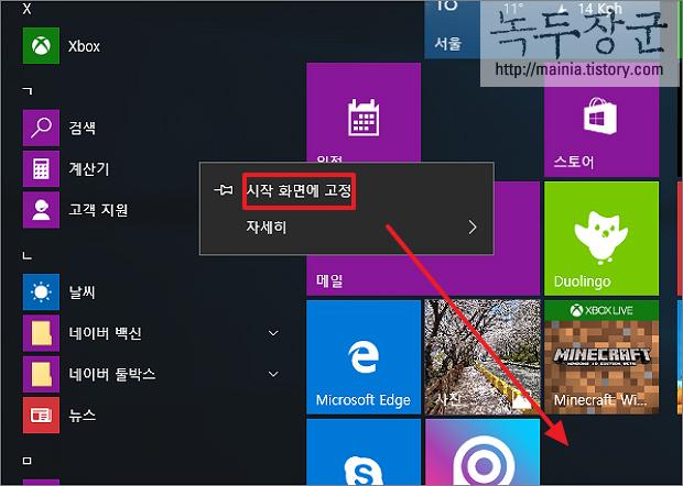 윈도우10 계산기 위치 찾는 방법