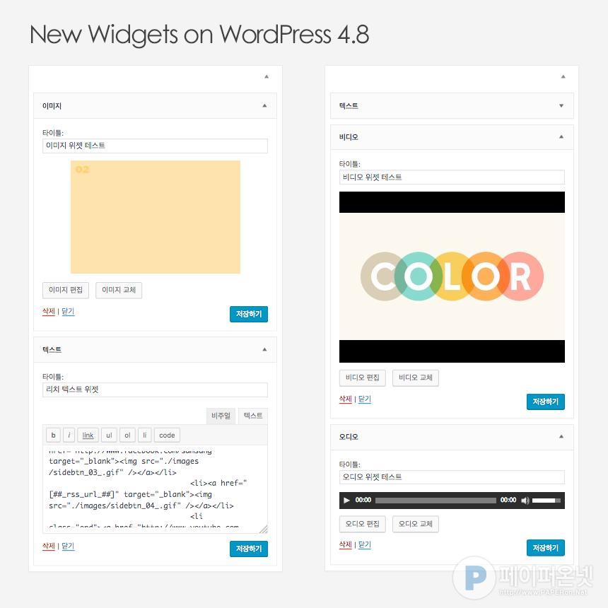 New Widgets on WordPress 4.8