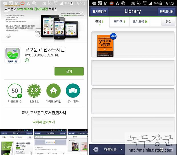 스마트폰 무료 전자책, 도서관 정보 관리가 가능한 리브로피아 앱 사용기 – 2