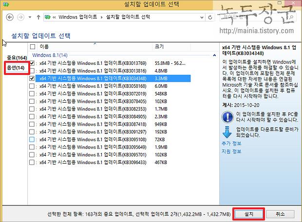 윈도우8 업데이트 목록 확인하고 선택적으로 받는 방법