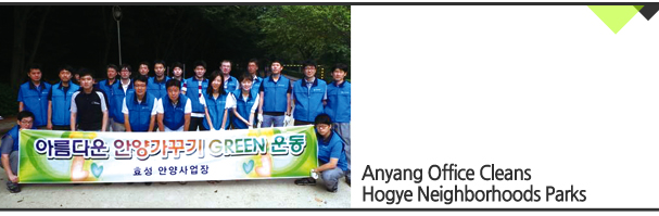 Anyang Office Cleans Hogye Neighborhoods Parks