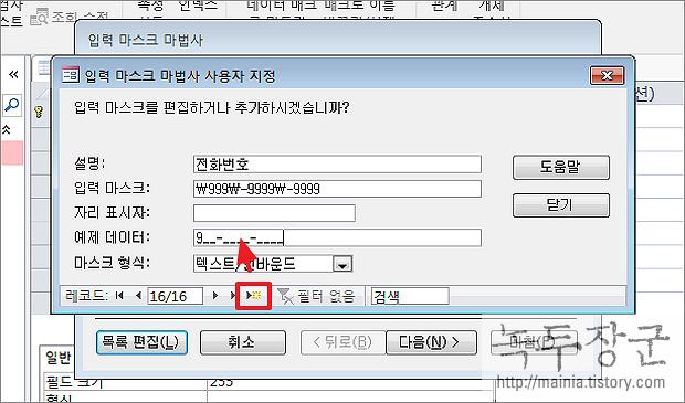 액세스 Access 입력 포맷인 입력 마스크 지정하는 방법