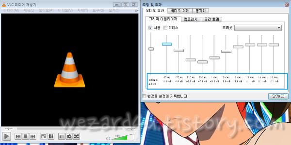 VLC Media Player 이퀄라이저 설정