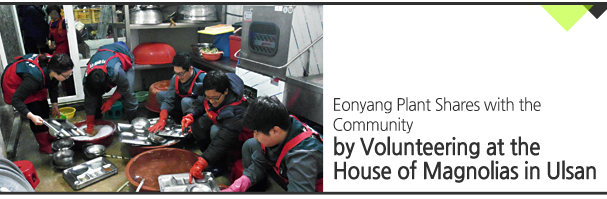 Eonyang Plant Shares with the Community by Volunteering at the House of Magnolias in Ulsan
