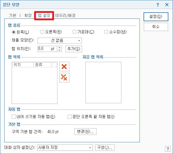 한글 탭설정