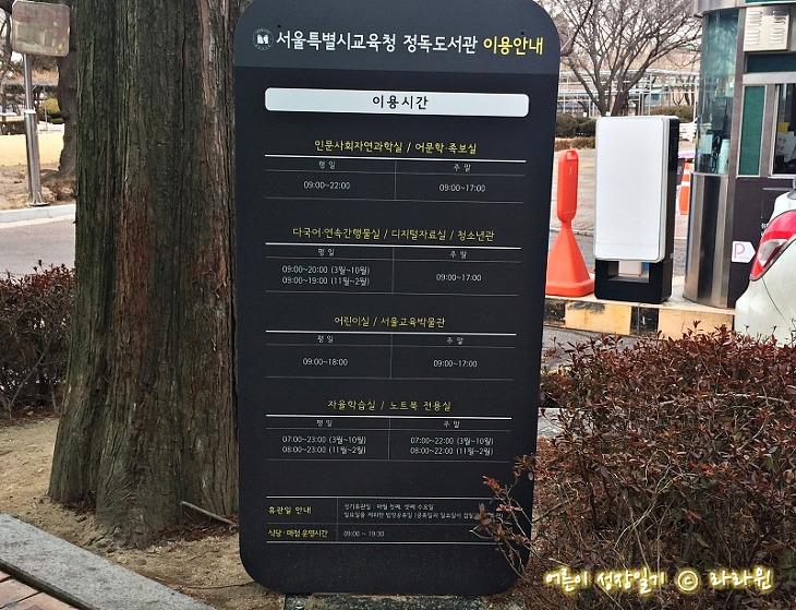 정독도서관 휴관일