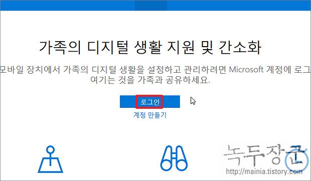 윈도우10 자녀 컴퓨터 사용시간 제한하는 방법