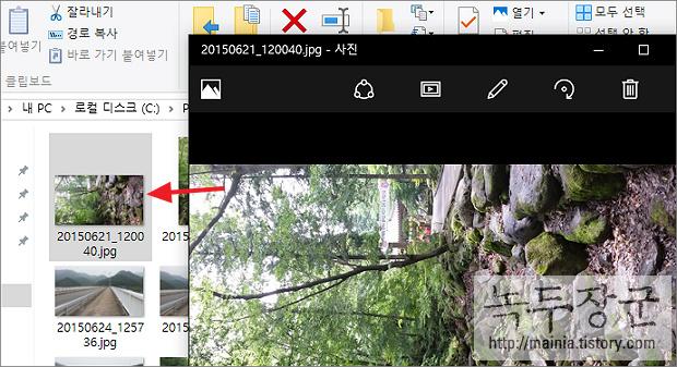 윈도우10 사진 회전 시키는 방법
