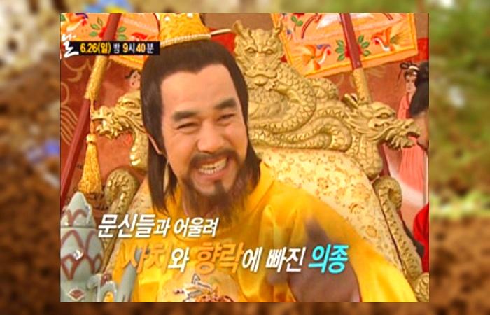 사진: KBS 역사스페셜에서 방송된 의종의 모습. 고려 의종 말기에는 문신과 무신의 형평성을 맞추려 했지만 의종의 한계는 어쩔 수 없었다. [고려 무신정변과 이의민]