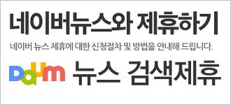 네이버_카카오뉴스 뉴스검색 제휴 신청 안내