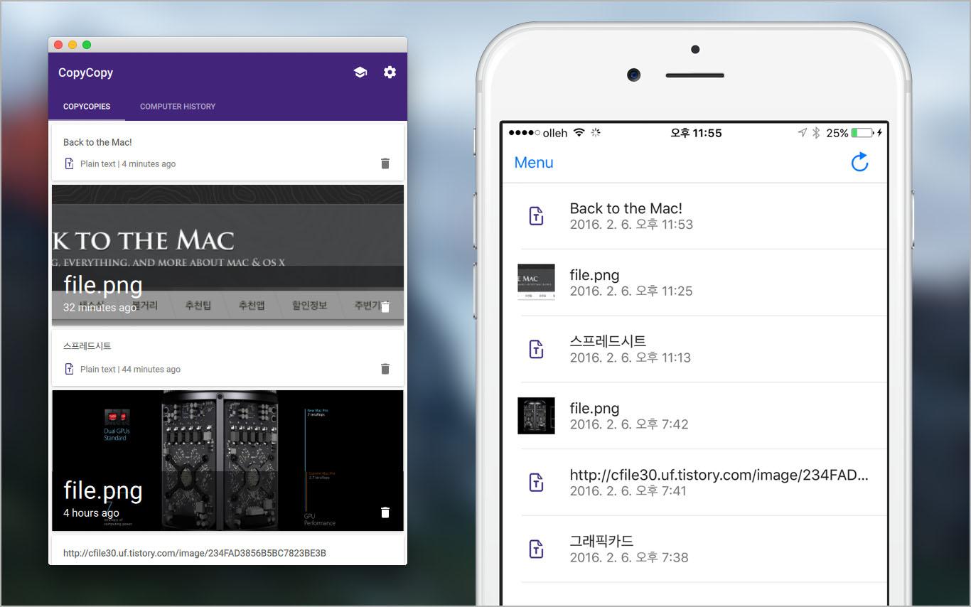 [무료] 맥과 윈도우, 안드로이드를 모두 지원하는 클립보드 공유 앱 'CopyCopy'